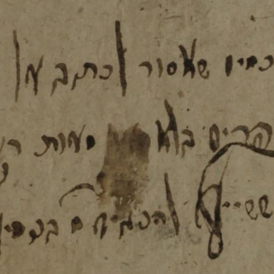 Inscriptions from Sefer Shaʻare Teshuvah